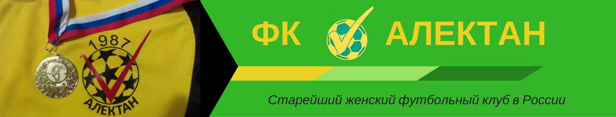 """Футбольный клуб """"Алектан"""""""